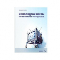 "Book ""Motion Picture Camera & Lighting Equipment"" D. Samuelson"
