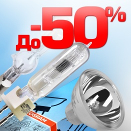 Up to 50% off OSRAM special lamps!
